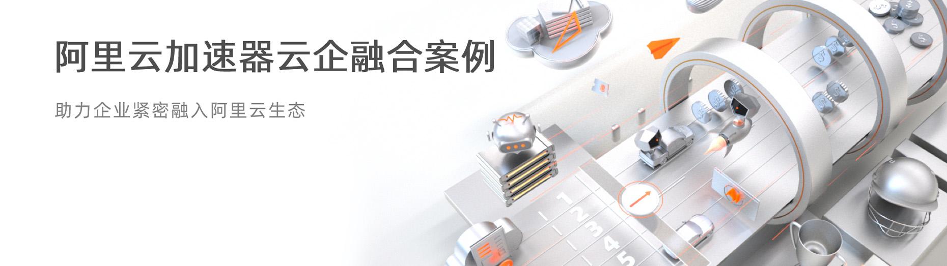 万创科技城站,阿里云,阿里云创新中心,湖南创业,湘潭创新